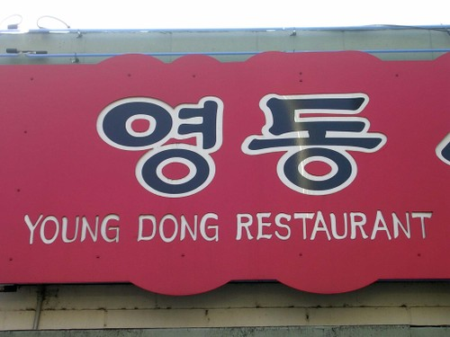 young dong